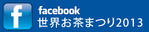 facebook世界お茶まつり2013