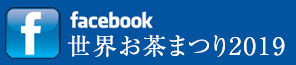 facebook世界お茶まつり2019